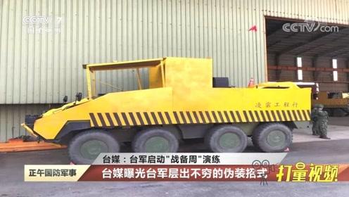 奇葩操作!台军大秀伪装术:装甲车刷漆伪装工程车