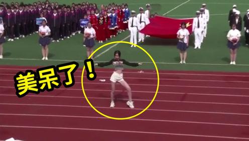 大学运动会上的这种女生!一个舞就把全校的魂都勾走了,太牛了