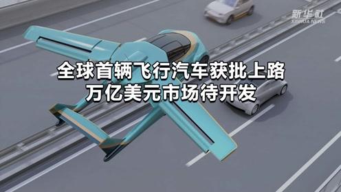 全球首辆飞行汽车获批上路 万亿美元市场待开发