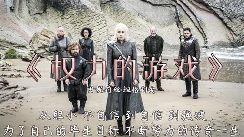 权游 解说 第三季