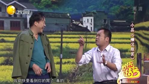 """搞笑小品:懒汉要""""强嫁""""村支书,全程包袱段"""
