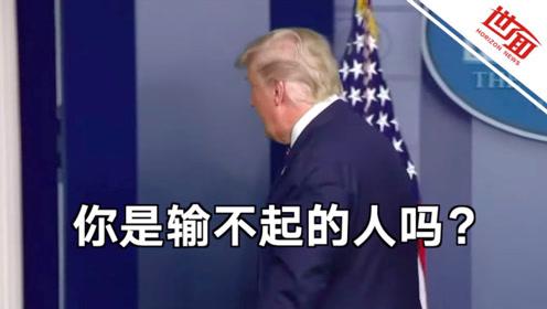 """特朗普选举夜后首露面被媒体形容""""很丧"""" 现场有记者大喊:你输不起吗"""