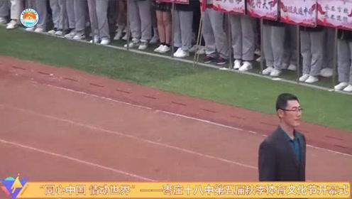 同心中国·情动世界——枣庄市第十八中学2020年第五届体育文化节开幕式