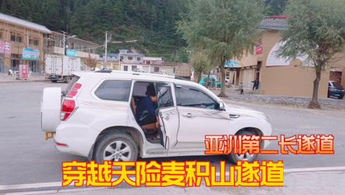 哈弗h9自驾游西藏,走小路很好玩,却因麦积山隧道不得不上高速