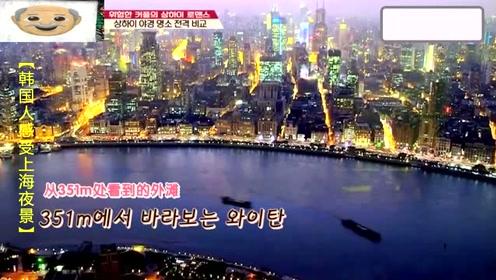 韩国节目:韩国明星到上海旅游,被大都市的建筑吓到,直呼:有欧洲的氛围