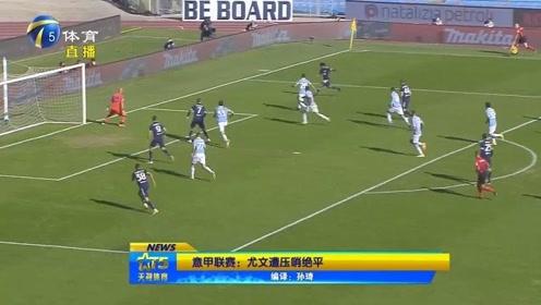 意甲联赛:C罗破门,尤文遭压哨绝平,1:1拉齐奥