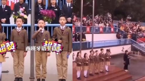 小学生用6国语言主持体育节,网友:虽然听不明白,点头鼓掌就是