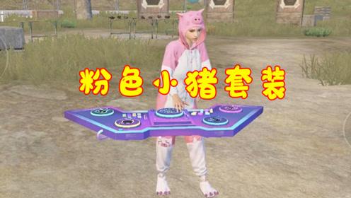 和平精英:光子又要送皮肤?参与活动,可领取粉色小猪套装!