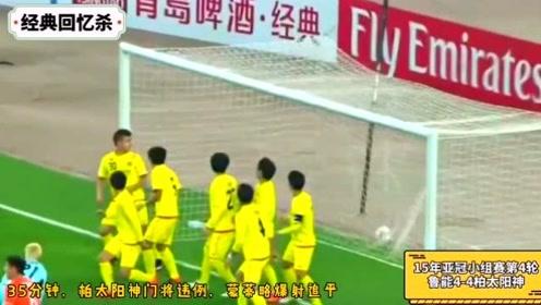 亚冠最强势逆转之战 中超队15分钟进3球 两队狂进8球看了激动人心