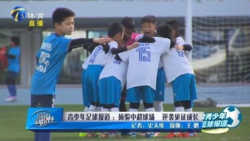 青少年足球报道:体验中超球场,逆袭见证成长