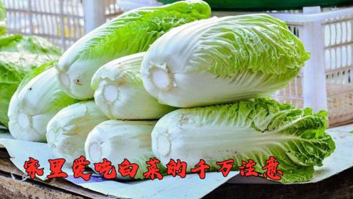 家里爱吃白菜的留意,还有人被傻傻蒙鼓里,别无知,等吃亏就晚了