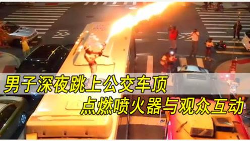 美国一男子跳上公交车顶,点燃喷火器与观众互动,视频录下全过程