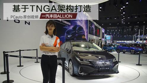 2020广州车展视频评车:一汽丰田ALLION