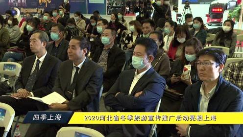 2020河北省冬季旅游宣传推广活动亮相上海