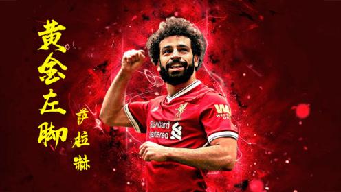黄金左脚丨埃及法老萨拉赫 超凡左脚助利物浦终成英超冠军