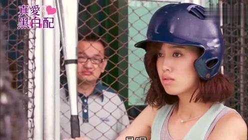 灰姑娘光脚比赛打棒球,被打的全身淤青,全场的人都替她痛