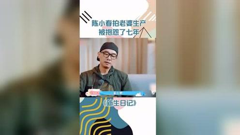 陈小春爆料当初拍应采儿生产视频,被抱怨了七年
