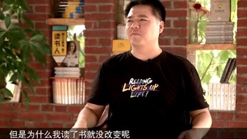 樊登:对自己的要求越高,越不会有进步