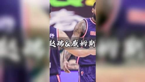 """赵睿组织助攻威姆斯隔扣李慕豪!不愧""""CBA詹姆斯"""""""