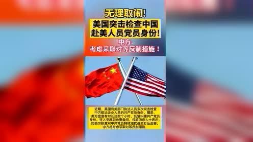 #國際新聞觀察室#無理取鬧!美國突擊檢查中國赴美人員黨員身份!中方:考慮采取對等反制措施!