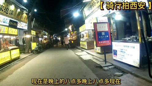 骑行拍一段西安回民街,红柳烤羊肉串好吃,曾经10元不贵吧