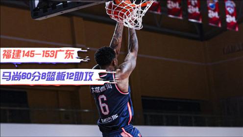 CBA精彩集锦:广东胜福建,马尚狂轰60分12助攻!创队史得分新高