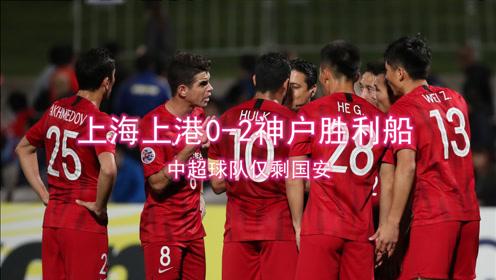 中超球队接连出局,上港不敌神户,亚冠仅剩北京国安!