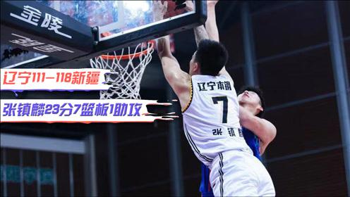 CBA精彩集锦:辽宁不敌新疆,张镇麟23分7篮板创生涯新高