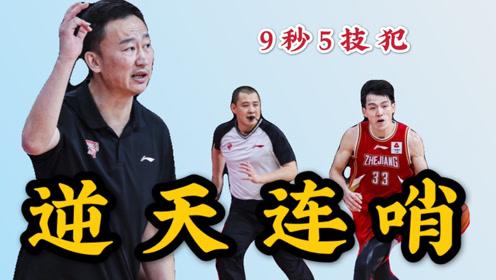 CBA惊现逆天连哨!9秒5个技术犯规,刘维伟组团叫好羞辱裁判