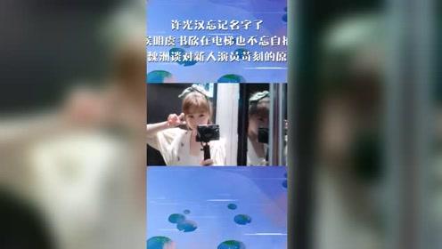 许光汉忘记名字了,侯明虞书欣在电梯也不忘自