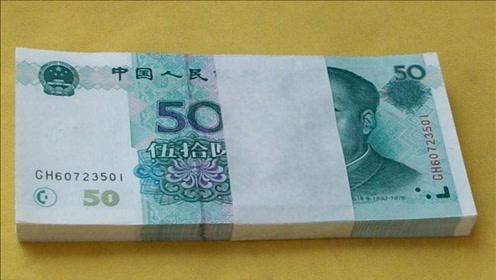 50元人民币可别乱花了,一不小心损失上万元,我也是刚刚才弄明白