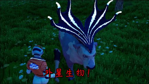 我们的星球03:用木头棒子大战外星生物,真搞笑哦!