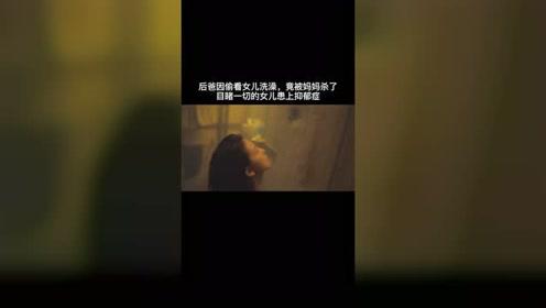 看了这个视频,有女儿的妈妈还敢改嫁吗?#电影如果声音不记得 #感谢官方送我上热门