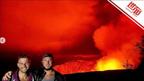 作死?夏威夷火山爆发岩浆喷涌 网友却超嗨跑到