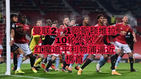 曼联2:1阿斯顿维拉,曼联追平利物浦逼近榜首