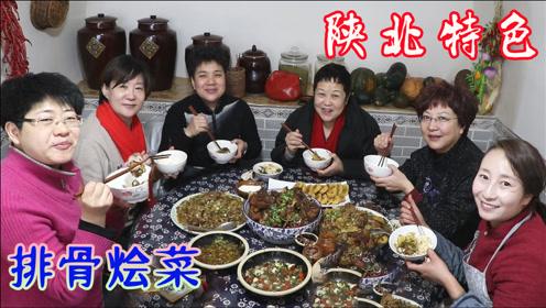 住外地的姑姑来做客,春姐做排骨大烩菜, 浓浓的家味,太温馨了
