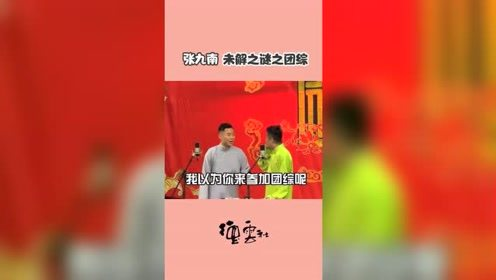 德云社:团综的未解之谜,看来张九南因为这事一直怀恨在心啊!