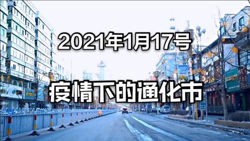 2021年1月17日,疫情下的吉林省通化市,带大家去看看