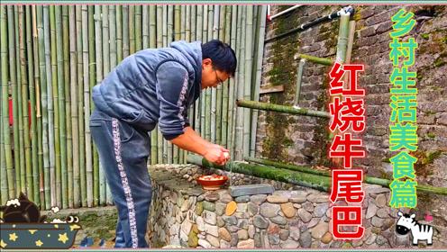 看贵州小伙在农村的生活,野生菌烧牛尾巴,你吃过这样的乡村美食吗?安逸