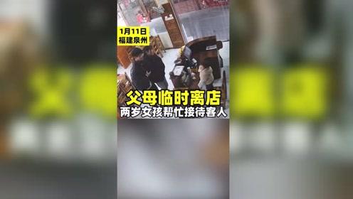 父母临时离店,两岁女孩帮忙招待客人,父亲表示当时看到视频有些泪目。