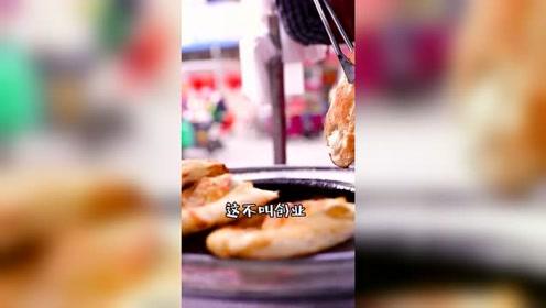 老板的自信不是没理由的,传统的老式烧饼的味道值得一试!