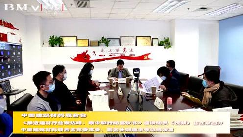 实录丨刘建华副会长在建材行业碳达峰、碳中和行动倡议书(视频)会上总结发言