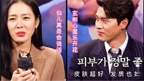 韩剧经典荧幕CP之玄彬孙艺珍