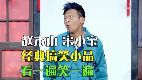 赵本山宋小宝赵海燕经典搞笑小品 看一遍笑一遍
