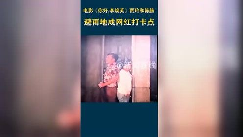 电影《你好,李焕英》贾玲和陈赫避雨地成网红打