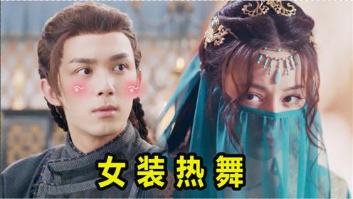 """《长歌行》长歌被迫女装""""热舞""""!吴磊吃醋看红眼,当众夺人太绝了"""