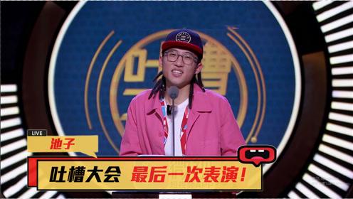 池子:与笑果解约前的最后一次表演,节目现场批判张艺兴拍戏抠图