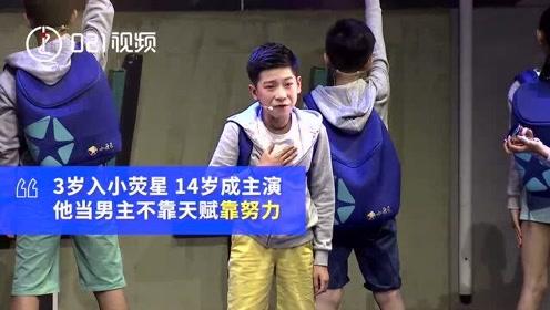 因为热爱!男孩3岁学艺14岁成音乐剧男主