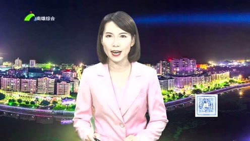 1、农业银行广东省分行来雄调研乡村振兴工作