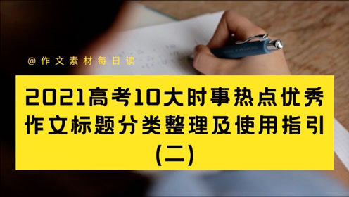 【作文素材配音】2021高考10大时事热点优秀作文